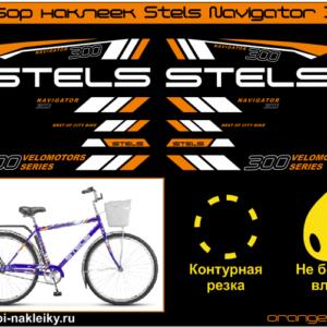 набор 1 оранжевый наклеек stels navigator 300 new