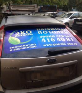 Реклама на заднее стекло на непрозрачной пленке с рисунком