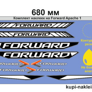 Наклейки на Forward Apache 1