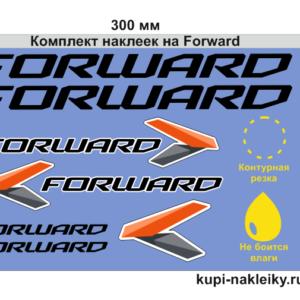 Универсальные наклейки Forward