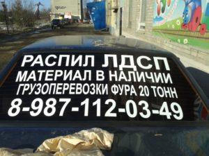 Реклама на стекло авто распил лдсп