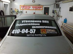 реклама на стекло лады гранты в нижнем новгороде