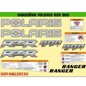 комплект наклеек на полярис rzr 800