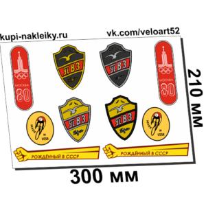 комплект наклеек пермский велозавод номер 1