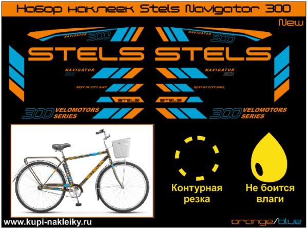 набор 2 голубой наклеек stels navigator 300 new