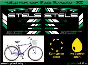 набор 4 зелёный наклеек stels navigator 300 new