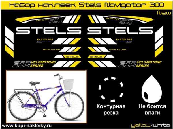 набор 5 жёлтый наклеек stels navigator 300 new