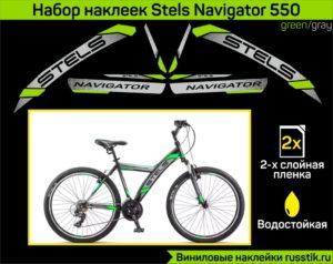 stels navigator 550 kit 1