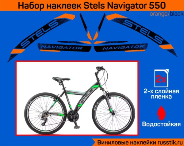 stels navigator 550 kit 2
