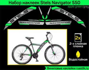 stels navigator 550 kit 3