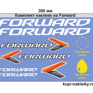 комплект наклеек на forward белые универсальные