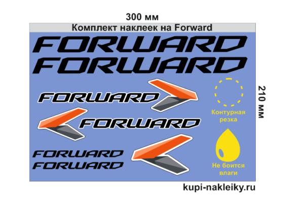 комплект наклеек на forward черные универсальные
