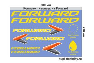 комплект наклеек на forward желтые универсальные