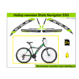 набор наклеек на стелс навигатор 550 на белую раму темно серый и зеленый