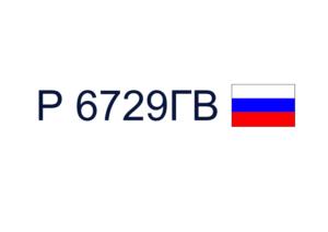 наклейка номер лодки на борта с флагом2