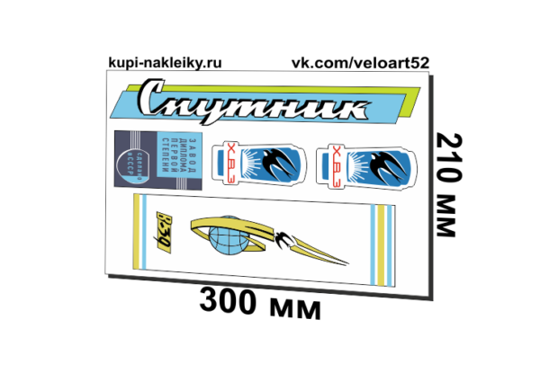 Комплект наклеек Спутник вариант 2